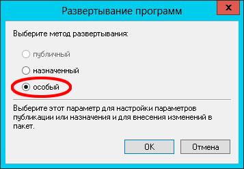 Развертывание Adobe Reader, рис.5