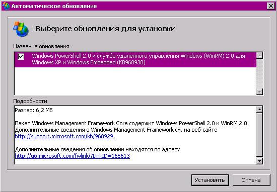 Ошибка установки PowerShell 2.0 в Windows XP