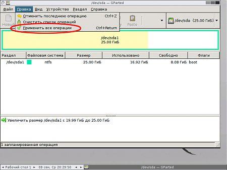 Увеличение диска VM на vmware - 6