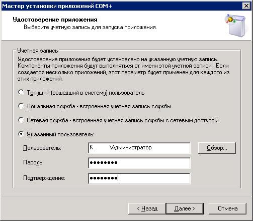 COM+ соединение для 1С. Рис.6