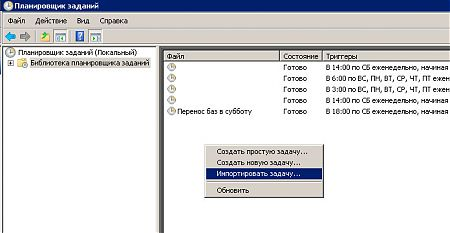 Импорт задачи из xml-файла