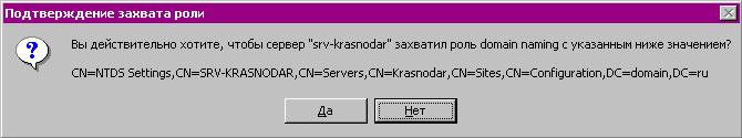 Захват роли domain naming