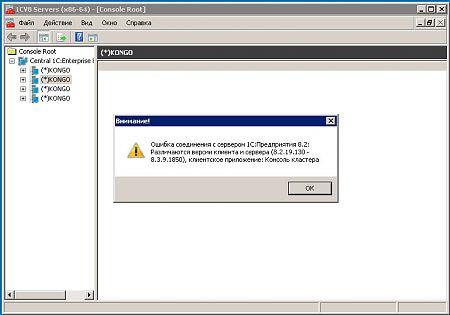 Ошибка несоответствия версий клиента и сервера 1С