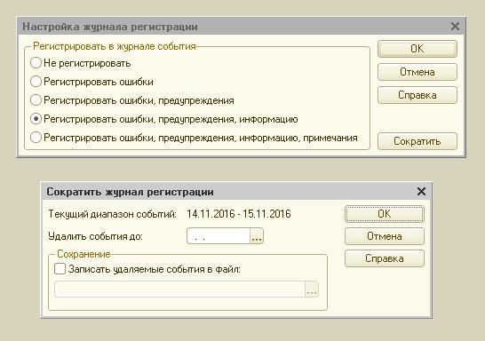 Настройка журнала регистрации 1С 8.3