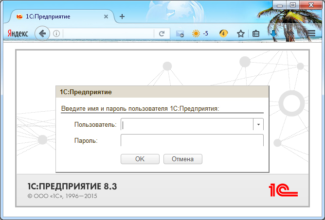 Публикация 1С на web-сервере IIS7