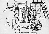 Армейские похороны ''бычка''