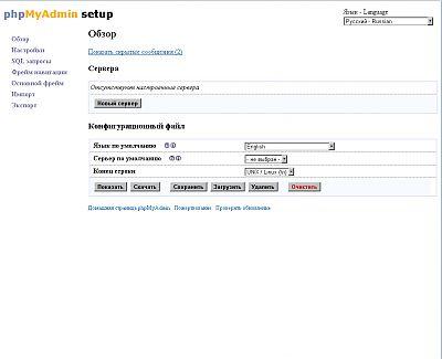 phpMyAdmin screen 1