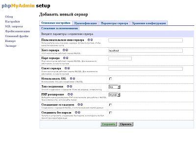 phpMyAdmin screen 2