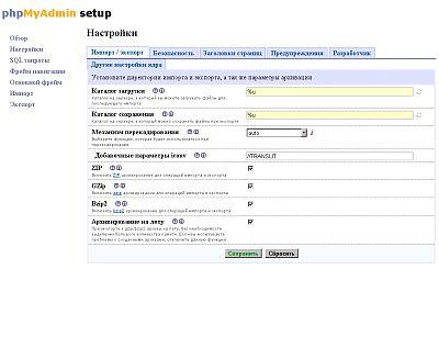 phpMyAdmin screen 3